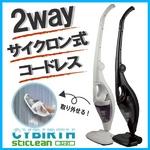 CYBIRTH(サイバース) 2way コードレス サイクロン掃除機 STICLEAN(スティックリン) SJ-01 ブラック
