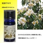 沖縄生まれの琉球アロマ 伊集ぬ花アロマオイル 5ml
