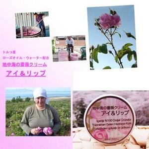地中海の薔薇クリーム アイ&リップクリーム - 拡大画像