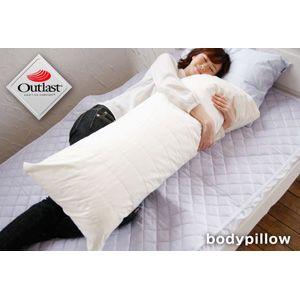 アウトラスト(R) 抱き枕 アイボリー 綿100%(表生地) 日本製 - 拡大画像