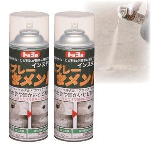 スプレーセメント(ひび割れ補修剤) 【200ml×2本組】