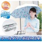 クールダウン折畳み日傘