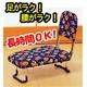 背もたれ付 らく座椅子 手まり柄  - 縮小画像1