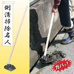 側溝掃除名人|パワフルジョレン(鋤簾)