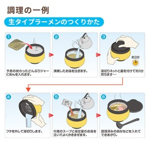 真空保温調理器「どんぶりジャー」 おたま/計量カップ/レシピ付き