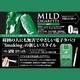 電子タバコ「マイルドシガレット」2電源充電セット ミントフレーバー - 縮小画像4