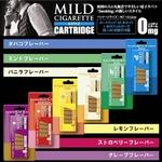 電子タバコ「マイルドシガレット」カートリッジ30本セット ミントフレーバー