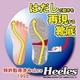 エクササイズウォーキングをサポート ウォーキングシューズ Heeles(ヒーレス)ウォーカー ブラック 23.5cm - 縮小画像2