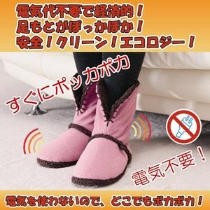 電気を使わない ぽかぽかブーツスリッパ ピンク - 拡大画像