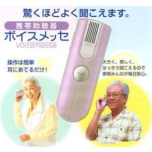 携帯助聴器 ボイスメッセ - 拡大画像
