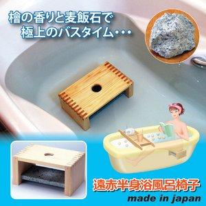 ひのきの半身浴 風呂イス