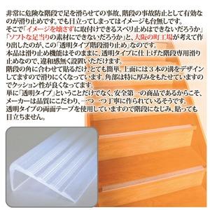 階段滑り止め 【透明タイプ/14本入り】 40cm×670mm 日本製