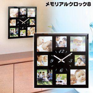 メモリアルクロック8(エイト) 【フォトフレーム付き】
