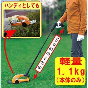 充電式2WAY草刈りバリカン - 拡大画像