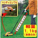 充電式2WAY草刈りバリカン
