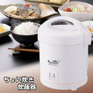 ちょい炊き(炊飯器) KRC-250