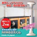 家具転倒防止器具 NEWささえくん 中サイズ 【2本セット】