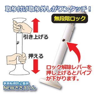 家具転倒防止器具 NEWささえくん 大サイズ 【2本セット】