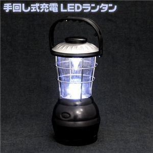 手回し式充電 LEDランタン