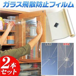 ガラス飛散防止フィルム 46×180cm 【2本セット】 - 拡大画像