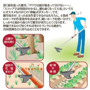 伸縮式草取り道具/草ヌッキー 【伸縮タイプ】 ...の紹介画像3