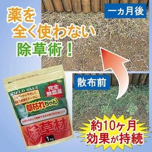 除草材「草枯れちゃん」 【2kgセット(1kg×2袋)】 チャック付き袋入り 日本製 - 拡大画像