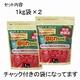 除草材「草枯れちゃん」 【2kgセット(1kg×2袋)】 チャック付き袋入り 日本製 - 縮小画像4