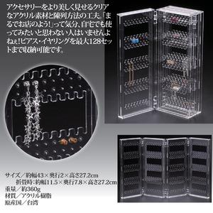 ピアス・イヤリング用ジュエリーボックス/イヤリングスクリーン アクリル樹脂製