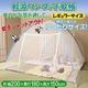 軽涼ワンタッチ蚊帳 レギュラーサイズ - 縮小画像2