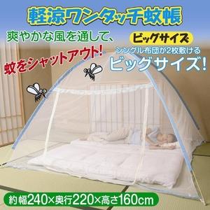 軽涼ワンタッチ蚊帳 ビッグサイズ - 拡大画像