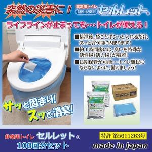 非常用トイレ「セルレット」 【凝固剤・汚物袋セ...の紹介画像2