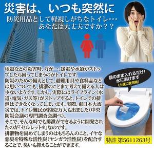 非常用トイレ「セルレット」 【凝固剤・汚物袋セット/業務用100回分】 (防災/アウトドア/ドライブ/介護)