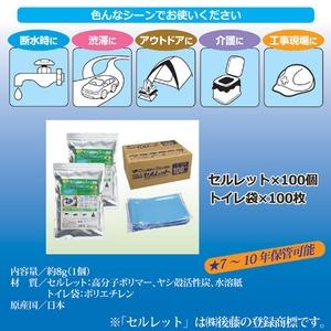 非常用トイレ「セルレット」 【凝固剤・汚物袋セ...の紹介画像6