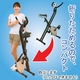 アクティブエアロバイク - 縮小画像5