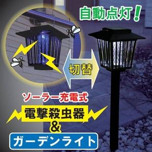 ソーラー充電式 電撃殺虫器&ガーデンライト - 拡大画像