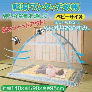 軽涼ワンタッチ蚊帳 ベビーサイズ - 拡大画像
