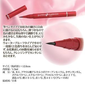 ピュアラ・ジー・アイブロウ(眉墨) 筆ペンタイプ/ウォータープルーフ 日本製 グレー(灰)