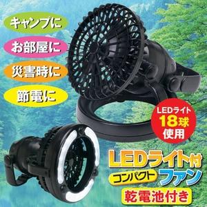 角度自在!LEDライト付きコンパクトファン - 拡大画像
