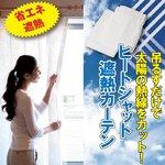 ヒートシャット遮熱カーテン 【高さ228cm】 カーテンフック14個付き 日本製