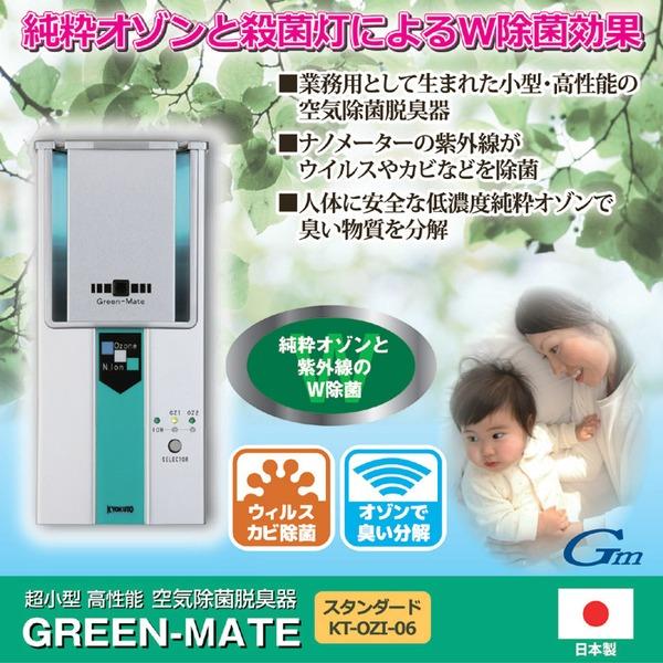 超小型高性能 空気除菌脱臭器 「グリーンメイト」