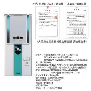 超小型高性能 空気除菌脱臭器 「グリーンメイト...の紹介画像5