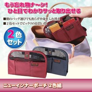 バッグインバッグ/ニューインナーポーチ 【2色...の紹介画像2