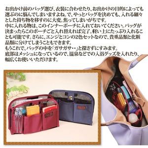 バッグインバッグ/ニューインナーポーチ 【2色...の紹介画像3