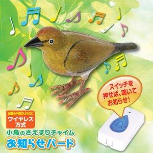 小鳥のさえずりチャイム お知らせバード - 拡大画像