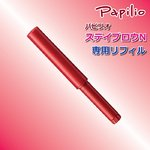 パピリオ ステイブロウN用 リフィル ライトブラウン