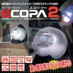 センサーライト「エコパ2」 メタリックブルー
