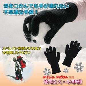 テイジンテビロン 冷えにく〜い手袋(Mサイズ) - 拡大画像