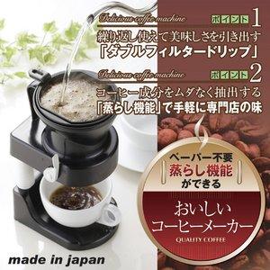 ペーパー不要! 蒸らしが出来るおいしいコーヒーメーカー - 拡大画像
