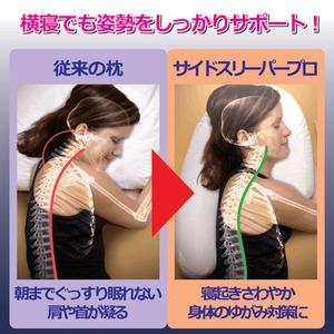 サイドスリーパープロ(枕) 専用枕カバー付き(綿100%)