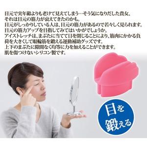 アイストレッチ(眼輪筋エクササイズ器具) シリコン 日本製